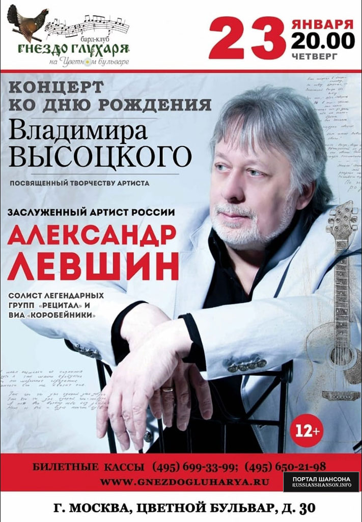 Александр Левшин «Концерт ко Дню Рождения Владимира Высоцкого» 23 января 2020 года