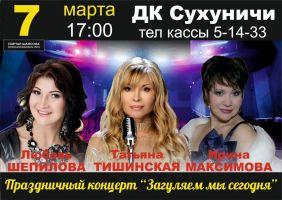 Праздничный концерт «Загуляем мы сегодня» 7 марта 2020 года