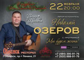 Николай Озеров с программой «Мы будем жить» г.Обнинск 22 февраля 2020 года