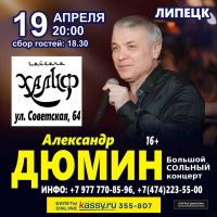 Александр Дюмин «Большой Юбилейный концерт» г.Липецк 19 апреля 2020 года