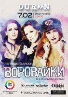 Группа «Воровайки» и Александр Мираж 7 февраля 2020 года