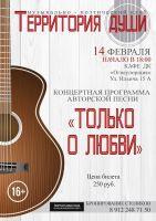 Концертная программа авторской песни «Только о любви» 14 февраля 2020 года
