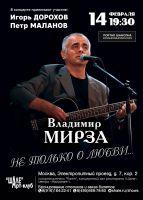 Владимир Мирза «Не только о любви» 14 февраля 2020 года