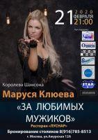 Маруся Клюева с программой «За любимых мужиков» 21 февраля 2020 года