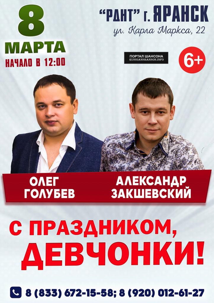 Олег Голубев и Александр Закшевский «С праздником, девчонки!» 8 марта 2020 года