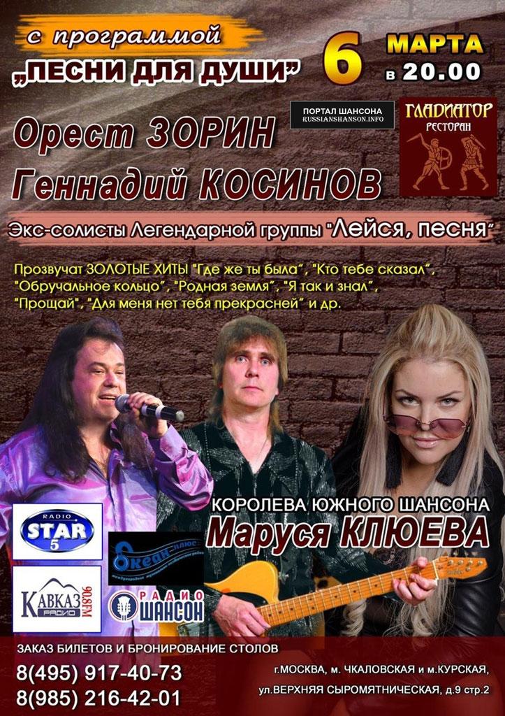 Орест Зорин, Геннадий Косинов, Маруся Клюева «Песни для души» 6 марта 2020 года