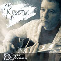 Новый альбом Бориса Драгилева «Шурган. Такое время» 2020 25 января 2020 года