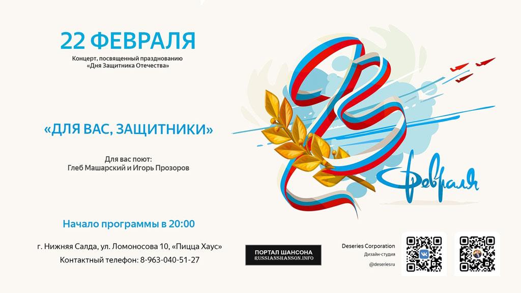 Концерт «Дня защитника Отечества» 22 февраля 2020 года