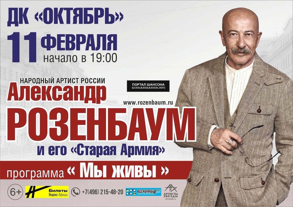 Александр Розенбаум с программой «Мы живы» 11 февраля 2020 года