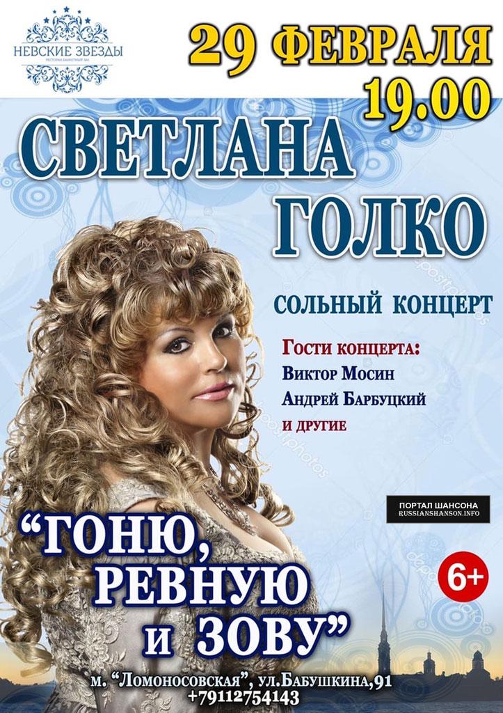 Светлана Голко. Сольный концерт «Гоню, ревную и зову» 29 февраля 2020 года