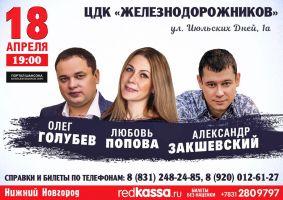 Олег Голубев, Ольга Попова, Александр Закшевский г.Нижний Новгород 18 апреля 2020 года