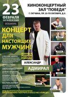 «Концерт для настоящих мужчин» 23 февраля 2020 года