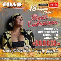 Таня Славянская «Концерт-презентация нового альбома З.О.Л.О.Т.О.» 18 марта 2020 года