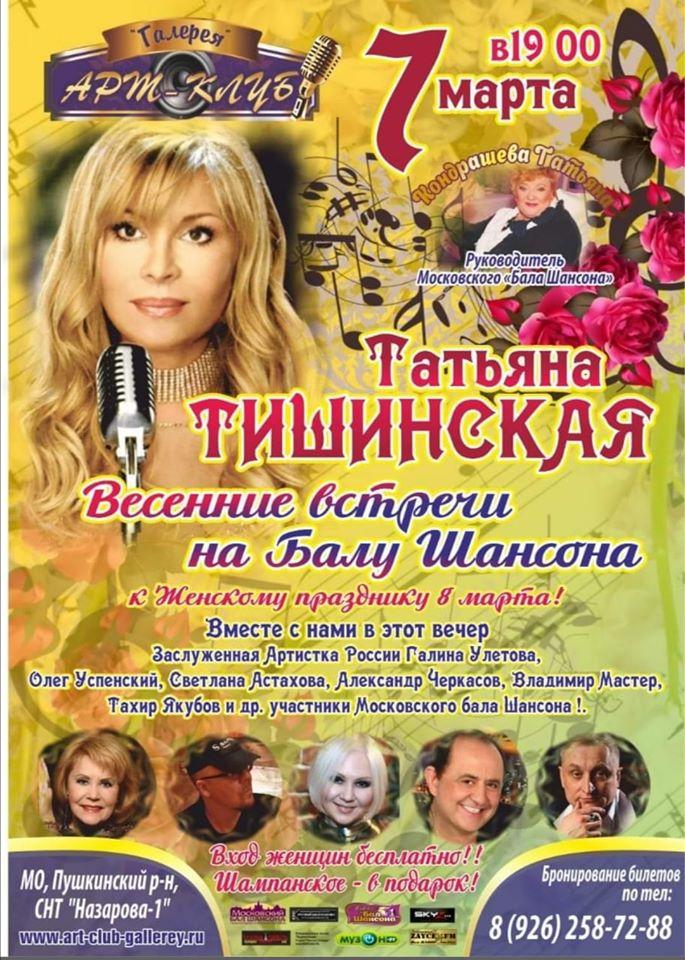 Татьяна Тишинская «Весенние встречи на Балу Шансона» 7 марта 2020 года