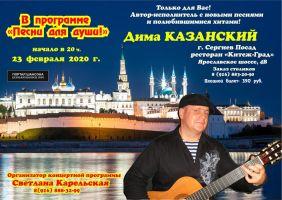 Дима Казанский в программе «Песни для души!» 23 февраля 2020 года