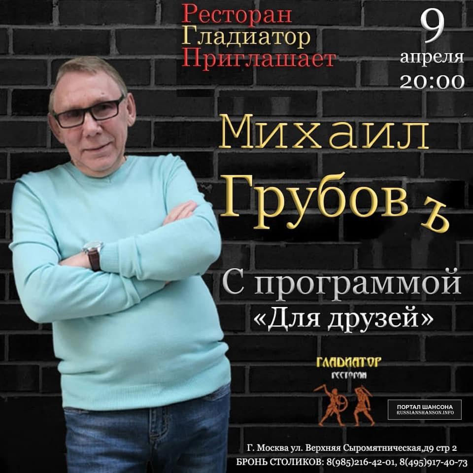Михаил Грубовъ с программой «Для друзей» 9 апреля 2020 года