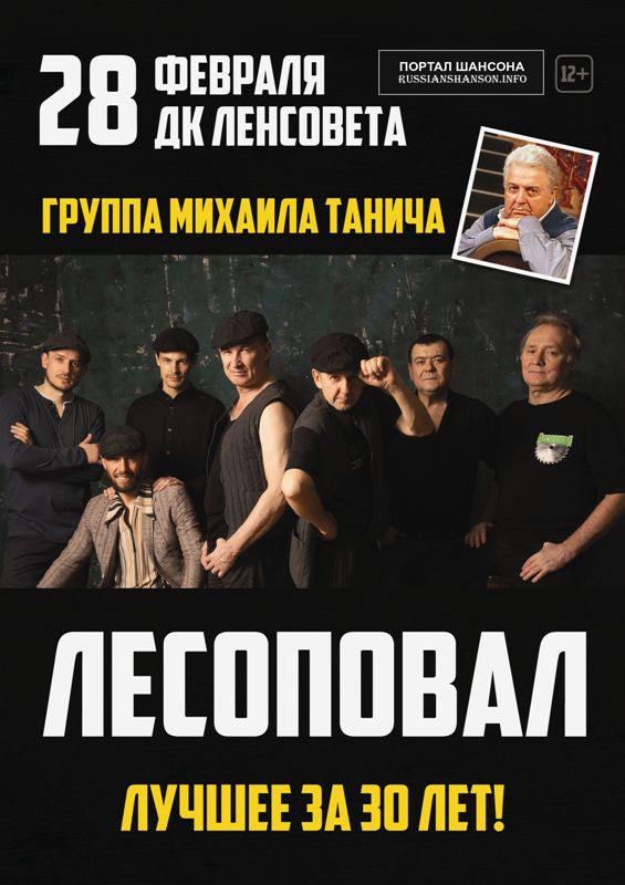 Группа «Лесоповал» с программой «Лучшее за 30 лет» 28 февраля 2020 года