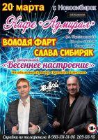 Володя Фарт и Слава Сибиряк с программой «Весеннее настроение» 20 марта 2020 года