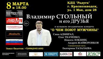 Владимир Стольный с программой «О чем поют мужчины» 8 марта 2020 года