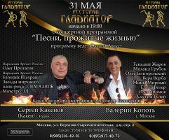 Валерий Копоть и Сергей Какенов с программой «Песни прожитые жизнью» 31 мая 2020 года