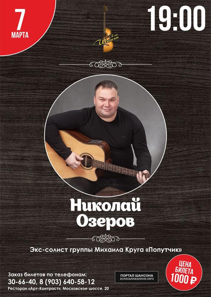 Николай Озеров г.Рязань 7 марта 2020 года