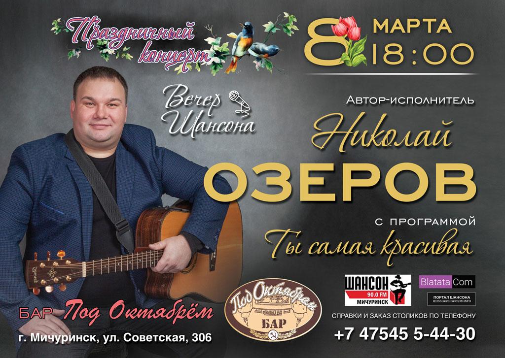 Николай Озеров с программой «Ты самая красивая» г. Мичуринск 8 марта 2020 года
