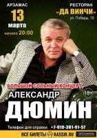 Александр Дюмин «Большой сольный концерт» г. Арзамас 13 марта 2020 года