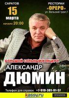 Александр Дюмин «Большой сольный концерт» г. Саратов 15 марта 2020 года