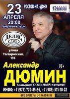 Александр Дюмин «Большой сольный концерт» г. Ростов-на-Дону 23 апреля 2020 года