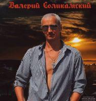 Ушел из жизни автор-исполнитель Валерий Соликамский 26 февраля 2020 года