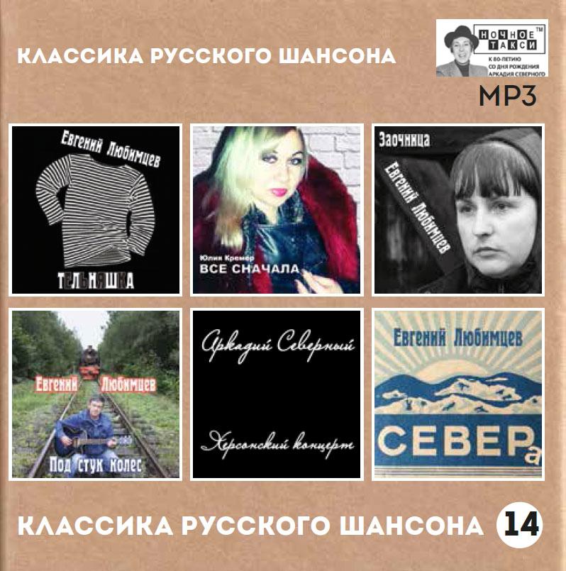 Студия «Ночное такси» выпустила 14-й сборник MP3 «Классика русского шансона» 2020 28 февраля 2020 года