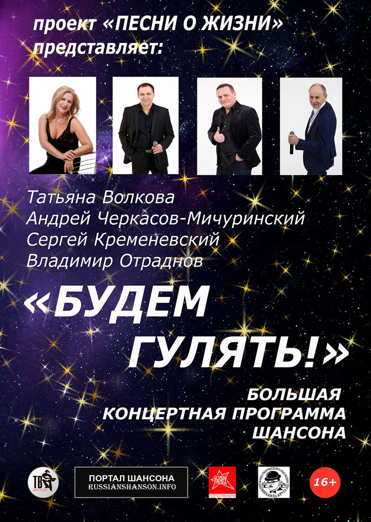 Большая концертная программа шансона «Будем гулять!» 8 марта 2020 года