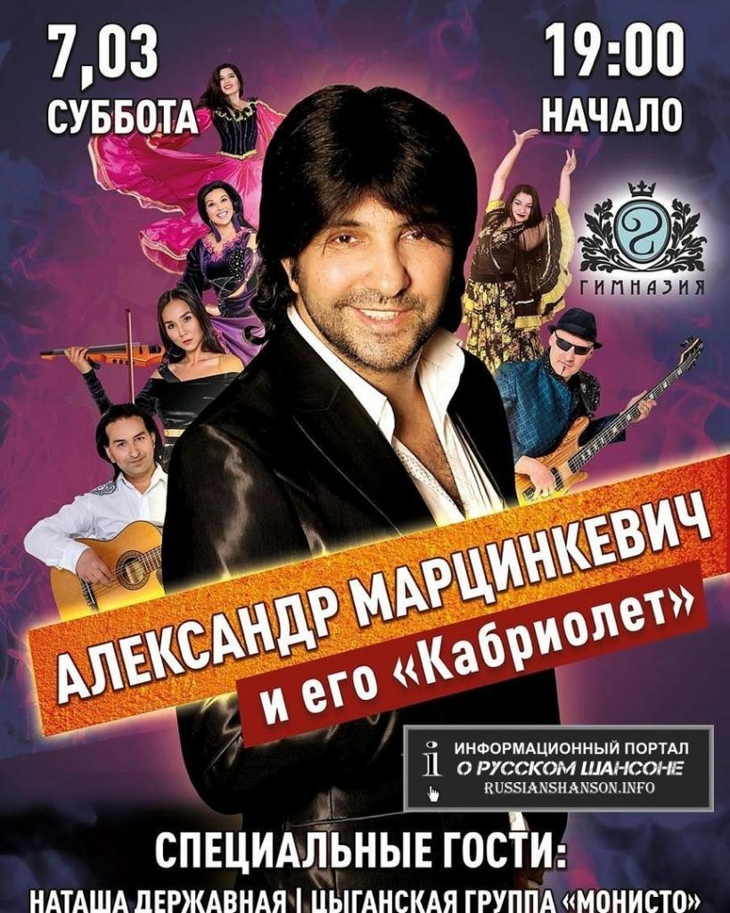 Александр Марцинкевич и его «Кабриолет» 7 марта 2020 года