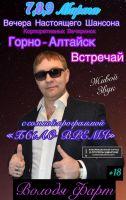 Владимир Фарт с сольной программой «Было время» г.Горно-Алтайск 8 марта 2020 года
