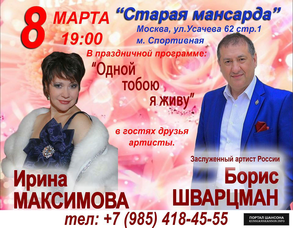 Ирина Максимова и Борис Шварцман в программе «Одной тобой я живу» 8 марта 2020 года