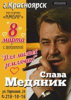 Слава Медяник с программой «Для милых землячек!» 8 марта 2020 года