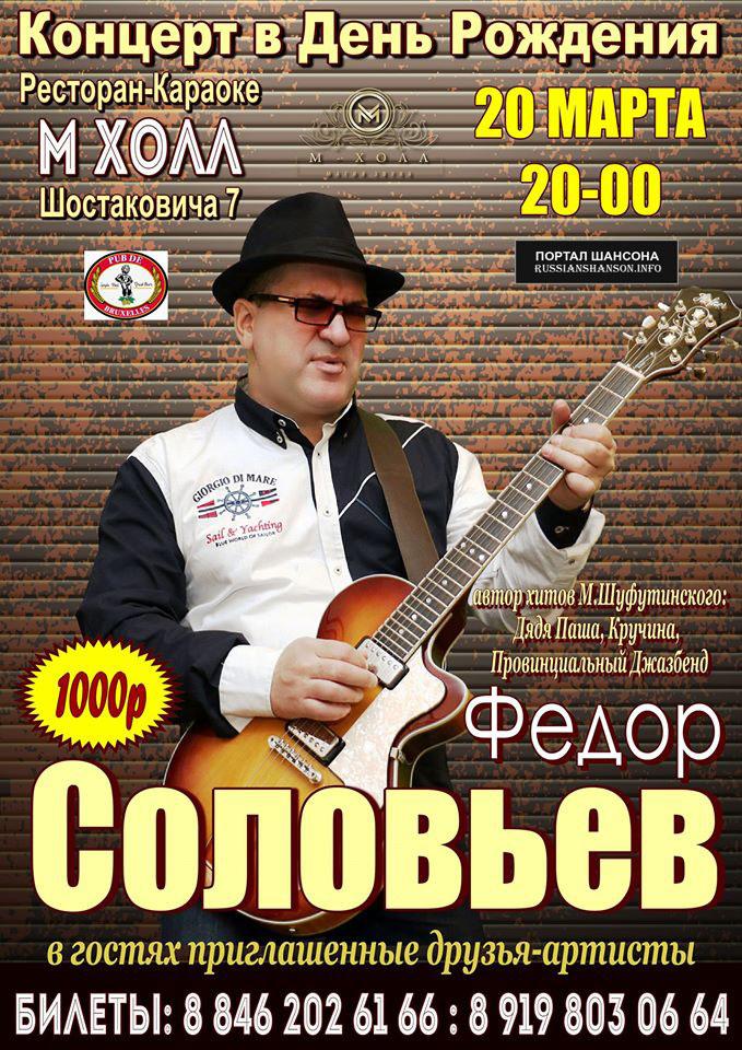 Федор Соловьев «Концерт в День Рождения!» 20 марта 2020 года
