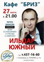 Ильдар Южный «Вечер в стиле времен Л.Утесова,  А.Северного» 27 марта 2020 года
