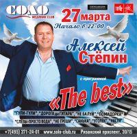 Алексей Степин с программой «The BEST» 27 марта 2020 года