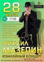 Михаил Мазепин «Юбилейный концерт» 28 марта 2020 года