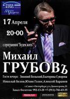 Михаил Грубовъ с программой «Будем жить» 17 апреля 2020 года
