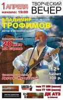 Владимир Трофимов с программой «20 лет на сцене» 1 апреля 2020 года