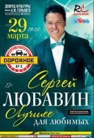 Сергей Любавин с программой «Лучшее для любимых» 29 марта 2020 года