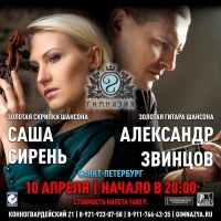 Саша Сирень и Александр Звинцов 10 апреля 2020 года