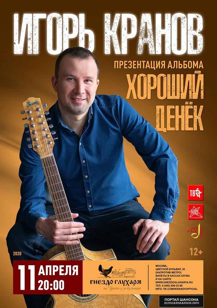 Игорь Кранов презентация альбома «Хороший денёк» 11 апреля 2020 года