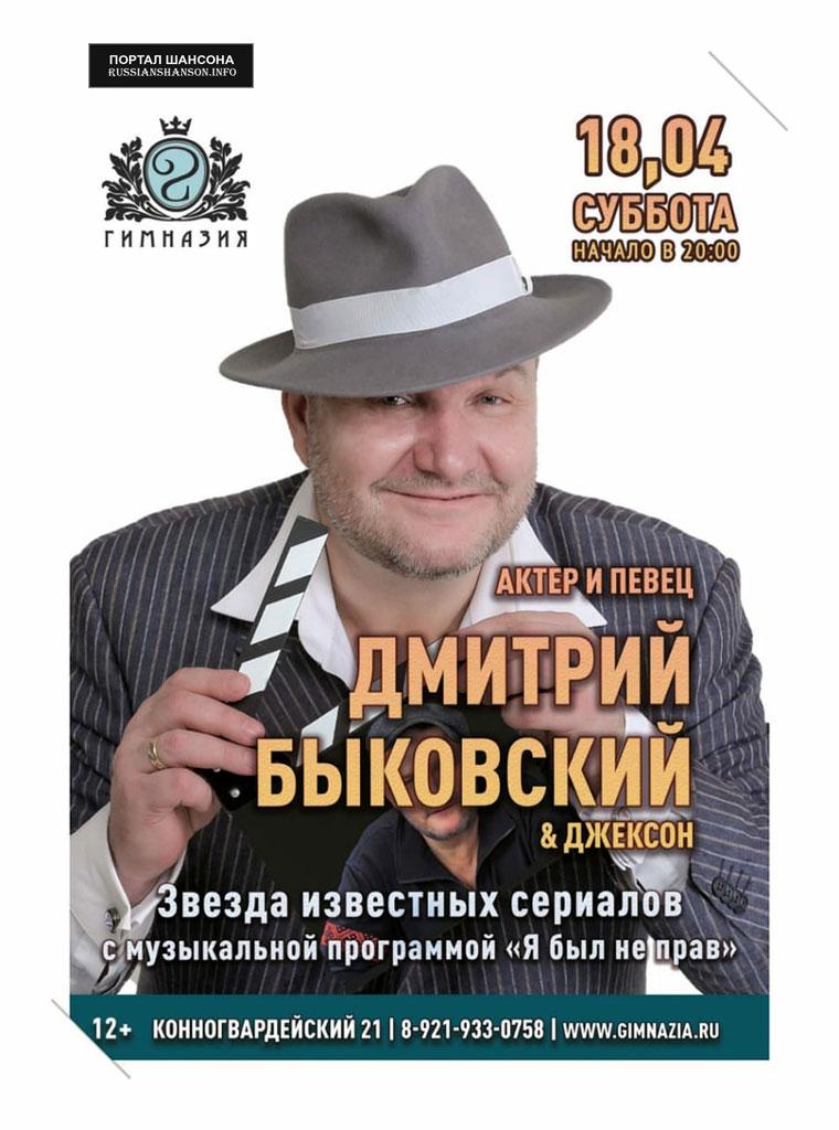 Дмитрий Быковский с программой «Я был не прав» 18 апреля 2020 года