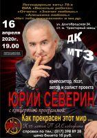 Юрий Северин с программой «Как прекрасен этот мир» 16 апреля 2020 года