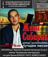 Женя Сибиряк с программой «Лучшие песни» 22 мая 2020 года