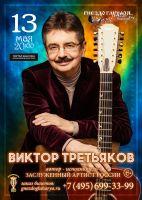 Виктор Третьяков. Бард-клуб «Гнездо глухаря» 13 мая 2020 года