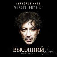 Второй альбом проекта «Честь имею!» «Разведка боем (Высоцкий)» 2020 24 апреля 2020 года